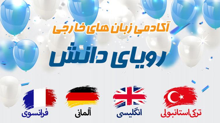 مراسم افتتاحیه آکادمی زبانهای خارجی رویای دانش