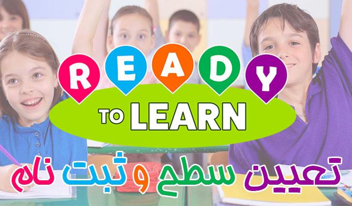 ثبت نام ترم زمستان کلاسهای زبان
