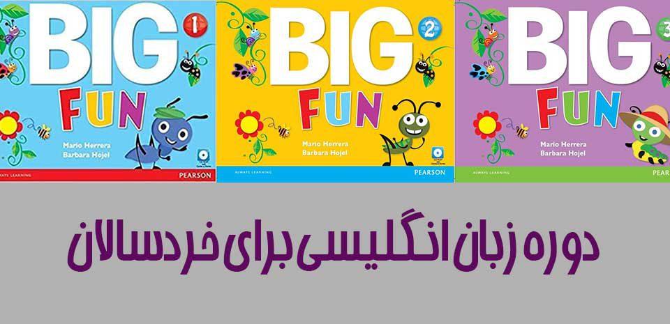 دوره زبان انگلیسی برای خردسالان (3 تا 6 سال) در ارومیه